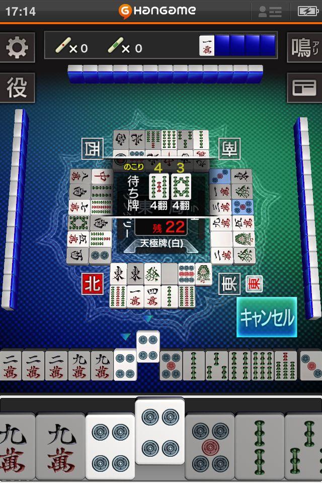 麻雀 天極牌 by Hangameのスクリーンショット_1