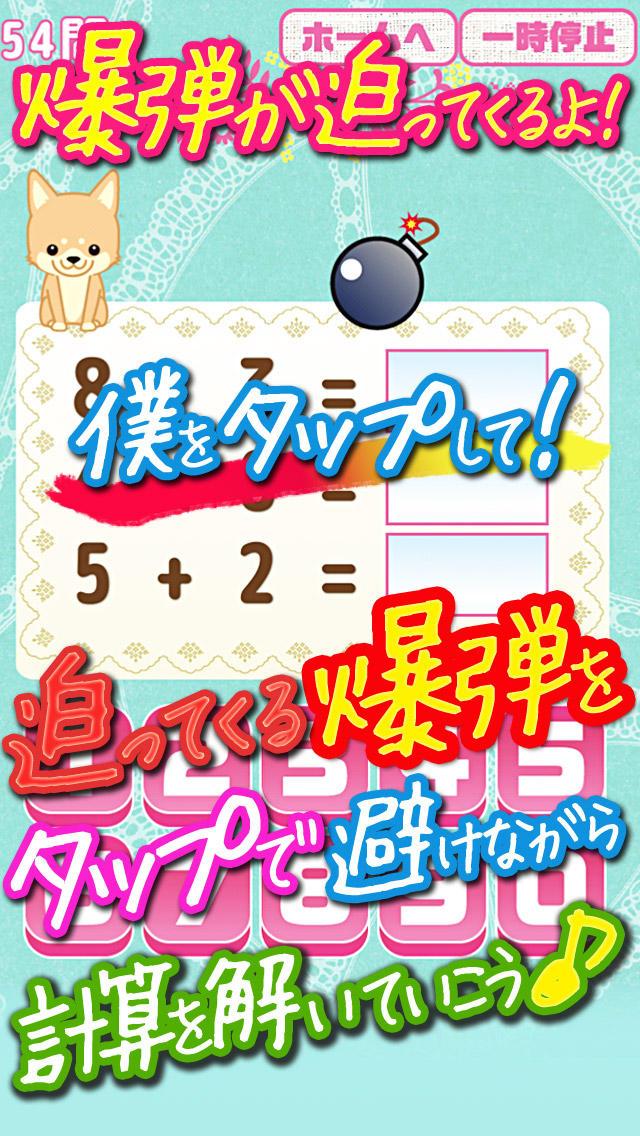 ハラハラ!計算ドリル~ゲームで脳トレができる算数の暗算問題計算ゲーム~のスクリーンショット_1