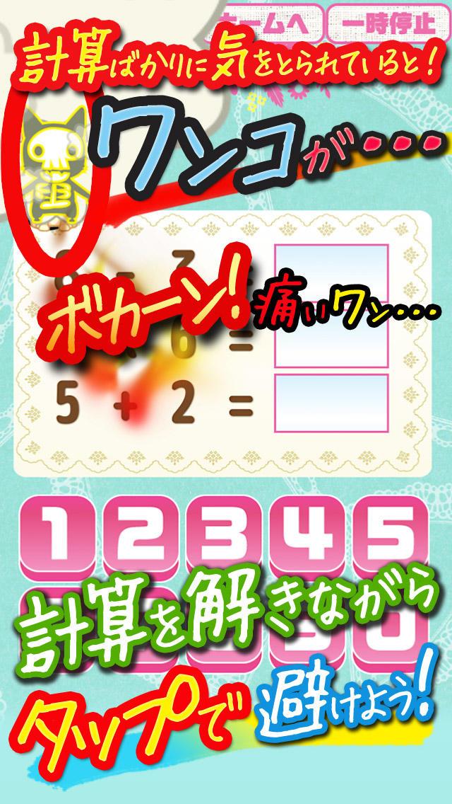 ハラハラ!計算ドリル~ゲームで脳トレができる算数の暗算問題計算ゲーム~のスクリーンショット_2