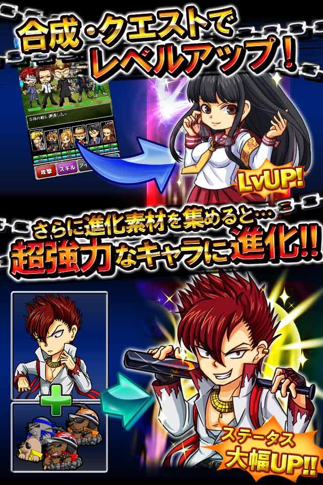 特攻魂~喧嘩上等!最強ヤンキー単車育成RPG~のスクリーンショット_3