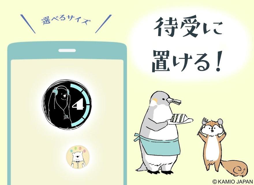 電池長持ち「シロクマデイズ」大人かわいい節電アプリ無料のスクリーンショット_3