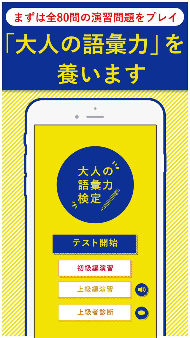 """大人の語彙力検定-""""デキる大人""""の会話力が身につくアプリのスクリーンショット_1"""