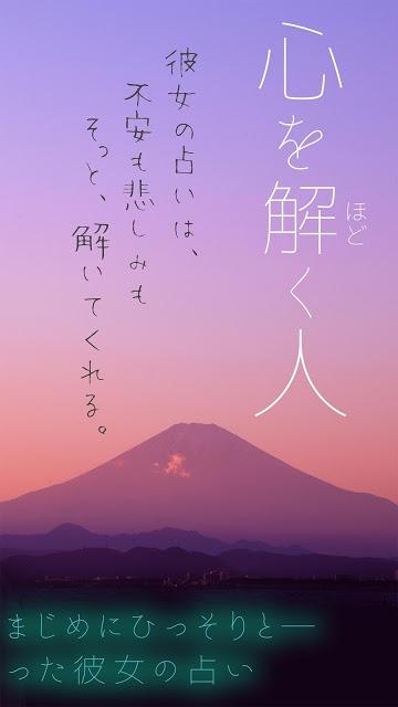 心を解く人~静岡御殿場で当たる占い師として人気!のスクリーンショット_2