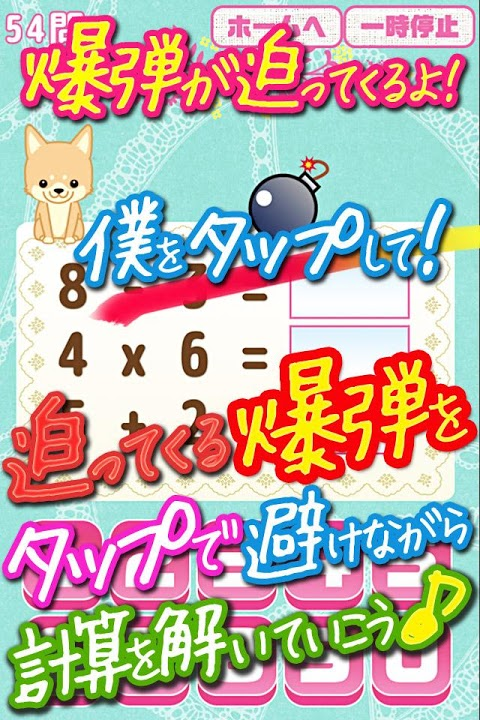 ハラハラ!計算ドリル~ゲームで脳トレができる計算ゲーム!~のスクリーンショット_1