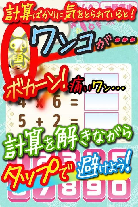 ハラハラ!計算ドリル~ゲームで脳トレができる計算ゲーム!~のスクリーンショット_2
