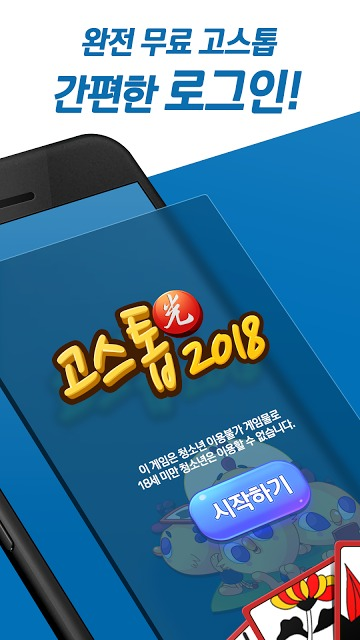 GoStop 2018:The Best Korea free Card-playing gameのスクリーンショット_1