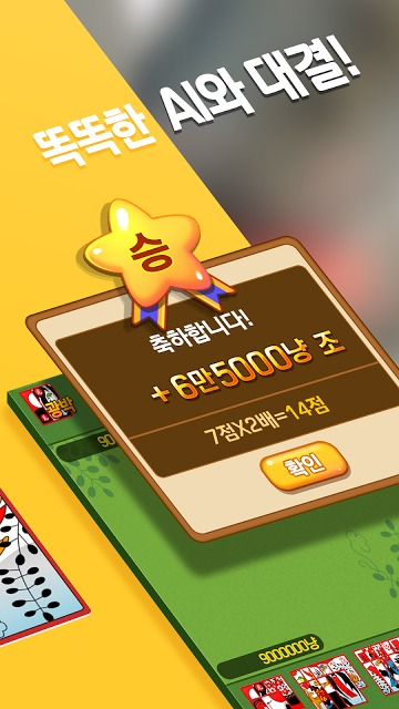 GoStop 2018:The Best Korea free Card-playing gameのスクリーンショット_4