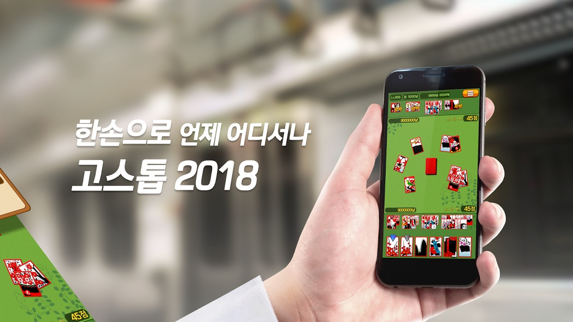 GoStop 2018:The Best Korea free Card-playing gameのスクリーンショット_5
