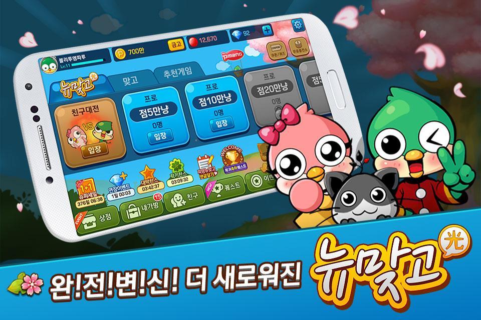 Pmang Gostop : NO.1 Matgo Gameのスクリーンショット_2