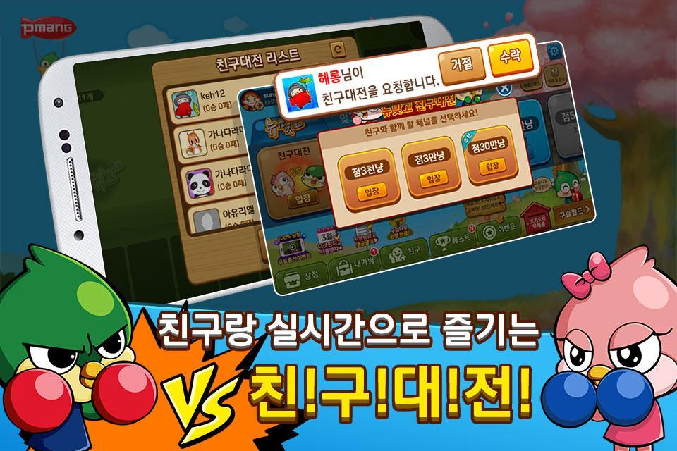 Pmang Gostop : NO.1 Matgo Gameのスクリーンショット_3