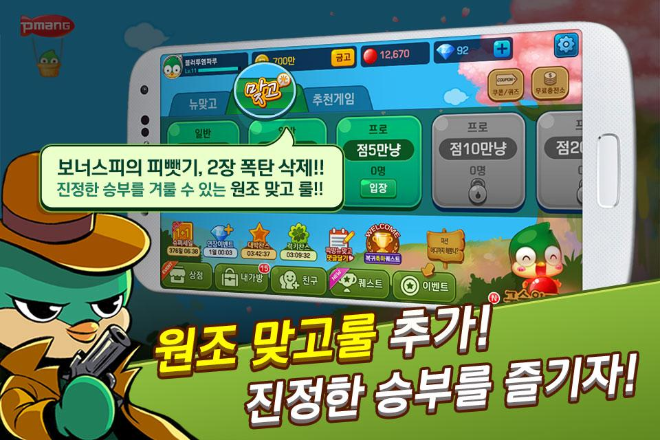 Pmang Gostop : NO.1 Matgo Gameのスクリーンショット_4