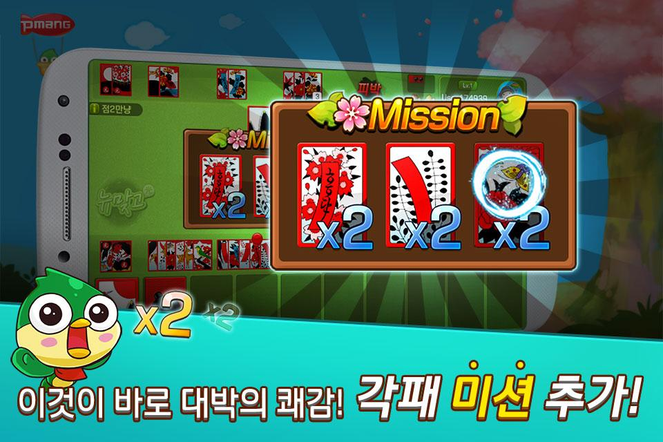Pmang Gostop : NO.1 Matgo Gameのスクリーンショット_5