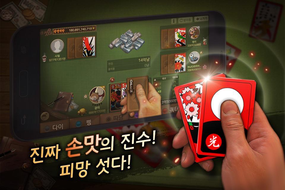 Pmang Sutda : Real Card Gameのスクリーンショット_2