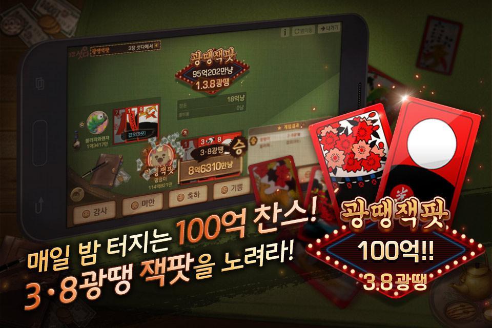 Pmang Sutda : Real Card Gameのスクリーンショット_3