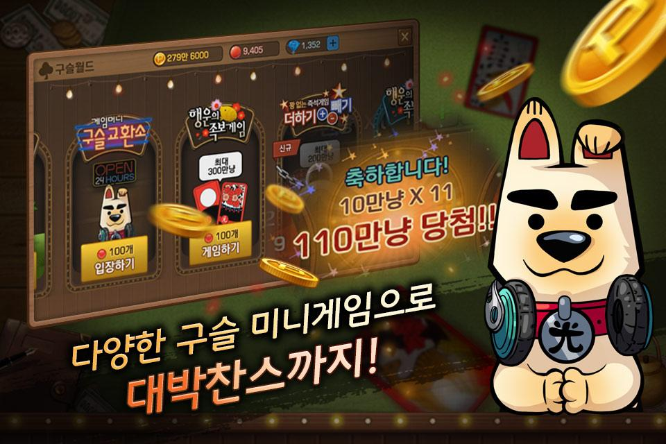 Pmang Sutda : Real Card Gameのスクリーンショット_5