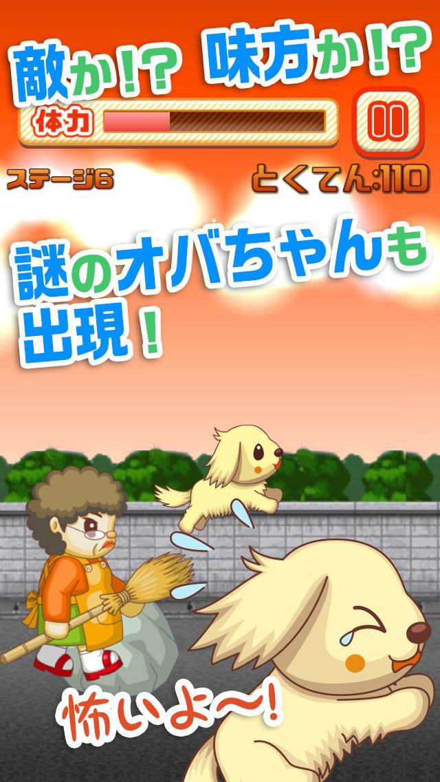 わんわんラン!~いぬをしつけ、育成する無料あくしょんの犬ゲームアプリ~のスクリーンショット_3