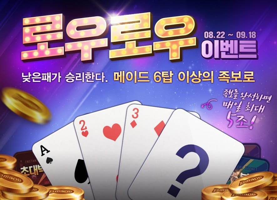 Pmang Poker : Casino Royalのスクリーンショット_1