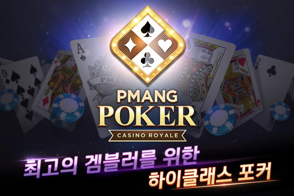 Pmang Poker : Casino Royalのスクリーンショット_2