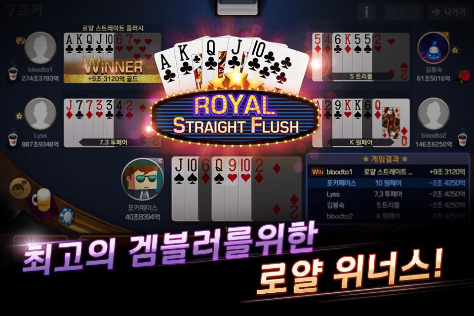Pmang Poker : Casino Royalのスクリーンショット_3