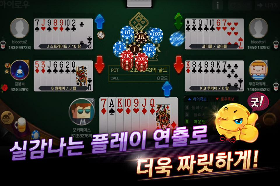 Pmang Poker : Casino Royalのスクリーンショット_4