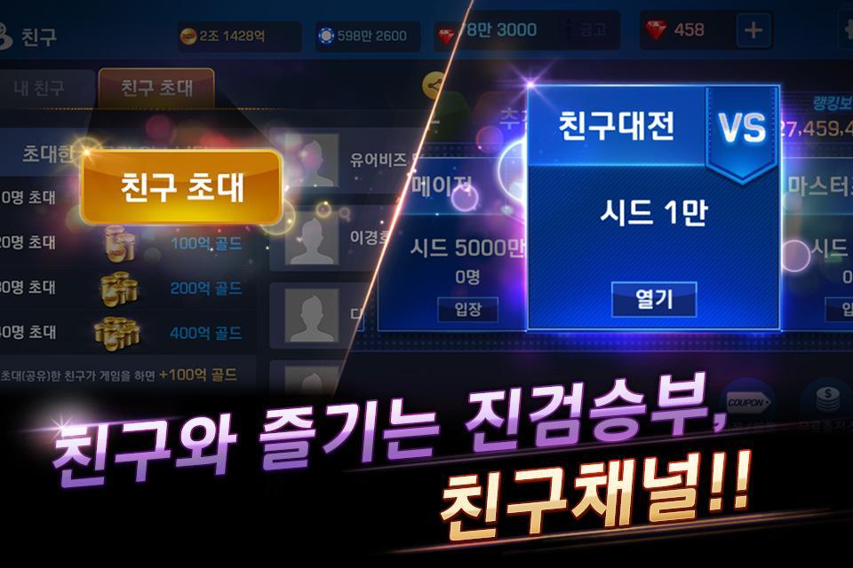 Pmang Poker : Casino Royalのスクリーンショット_5