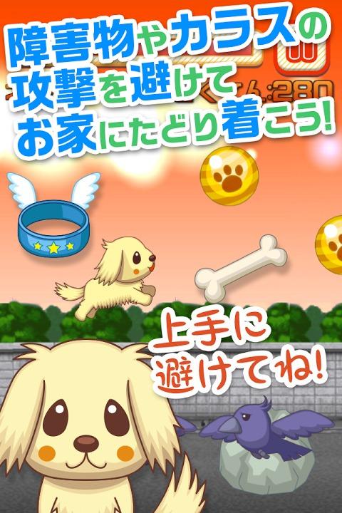 わんわんラン!~いぬをしつけ、育成する無料の犬ゲームアプリ~のスクリーンショット_1