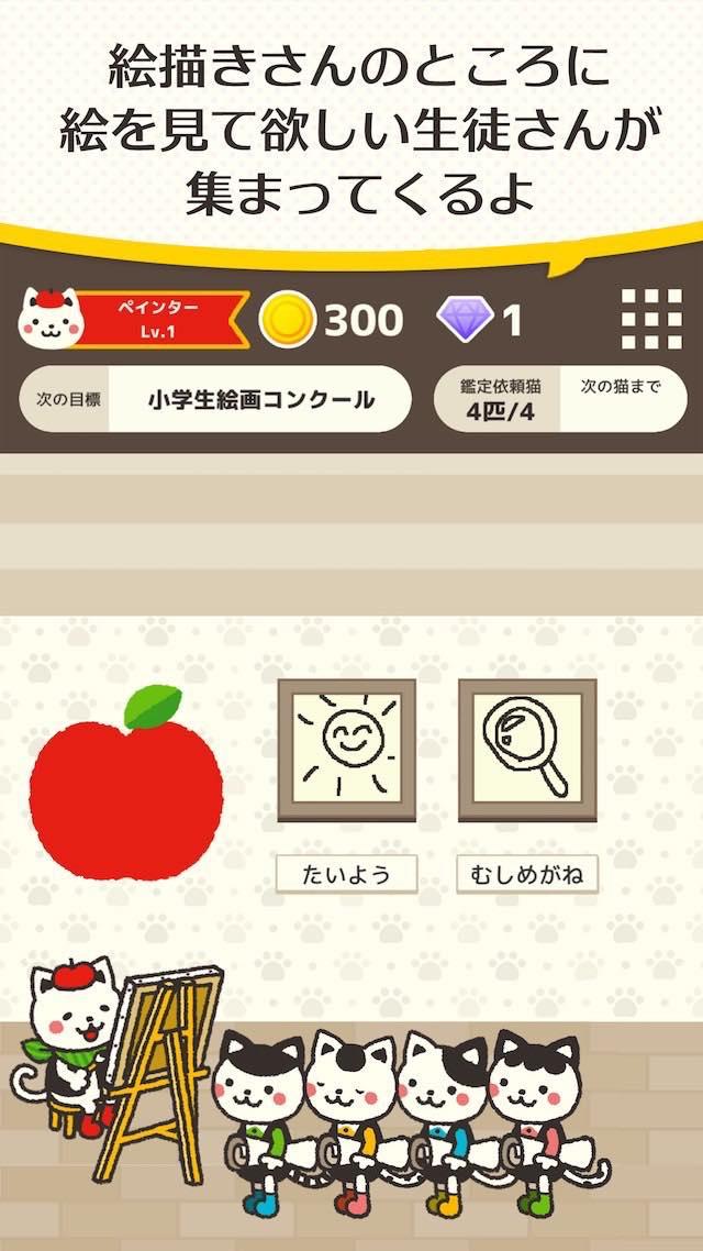 ネコの絵描きさんのスクリーンショット_2