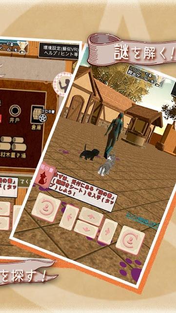体験型脱出ゲーム 猫だらけの町のスクリーンショット_4