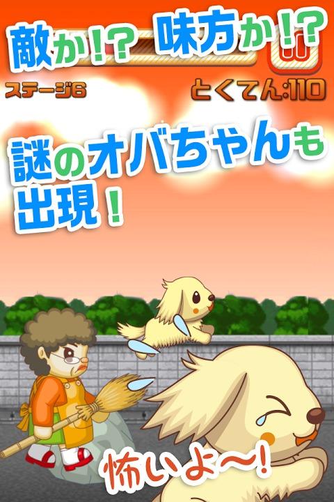 わんわんラン!~いぬをしつけ、育成する無料の犬ゲームアプリ~のスクリーンショット_3