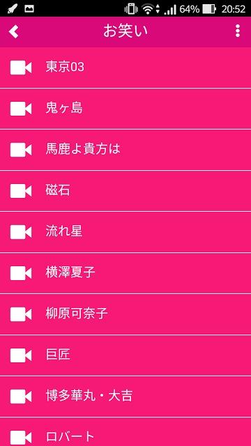 お笑い動画・音楽PVアプリのスクリーンショット_1