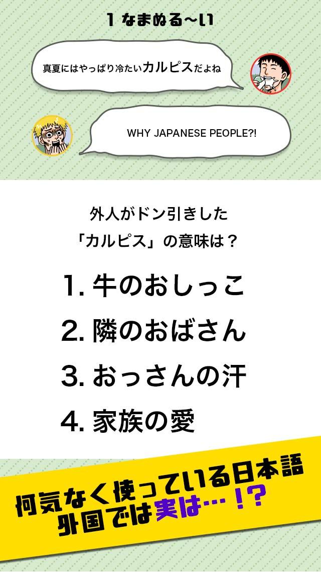 クレイジー日本語のスクリーンショット_2