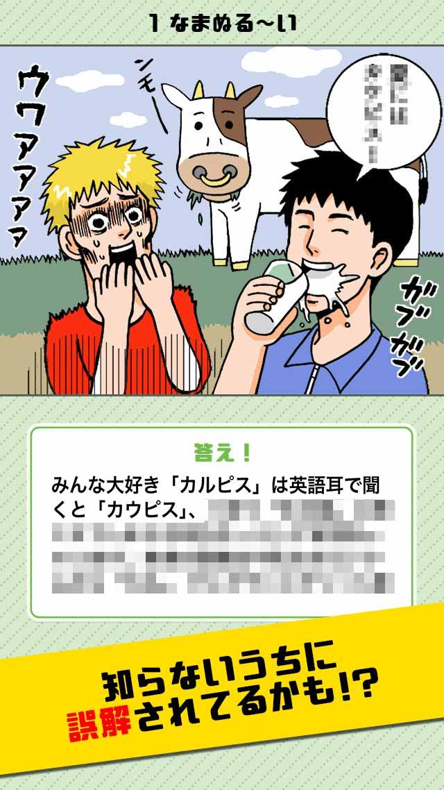 クレイジー日本語のスクリーンショット_3