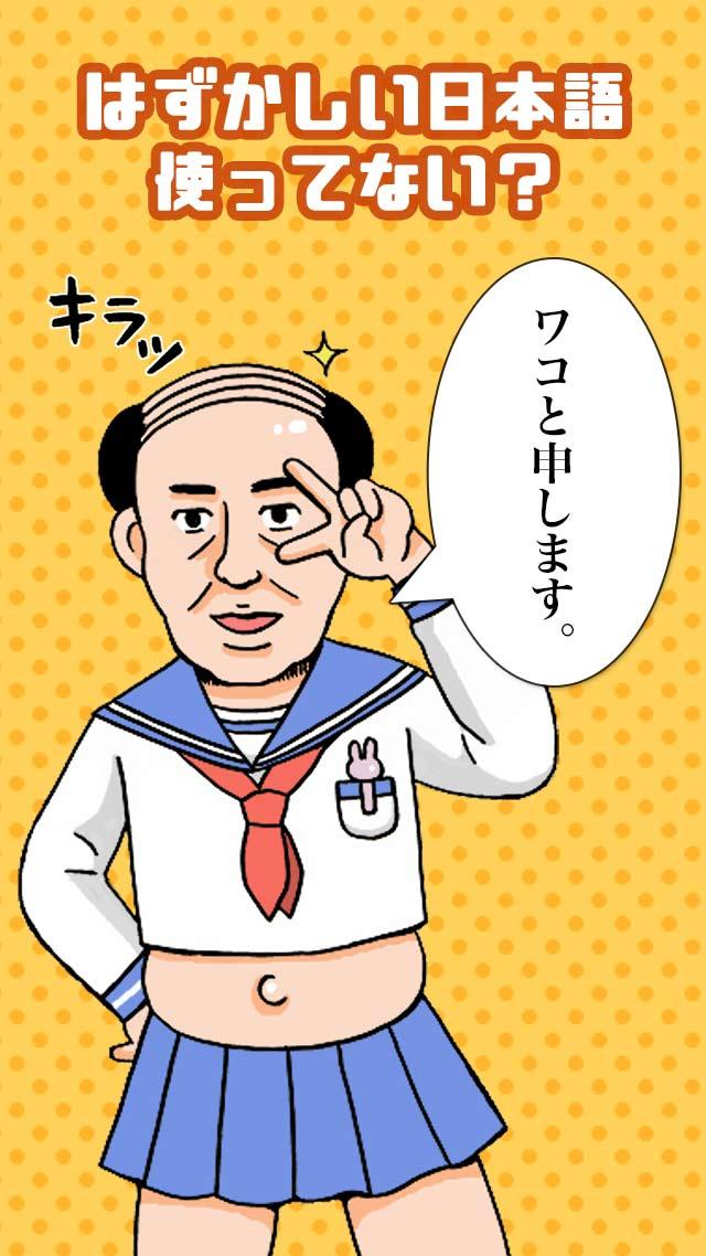 クレイジー日本語のスクリーンショット_4