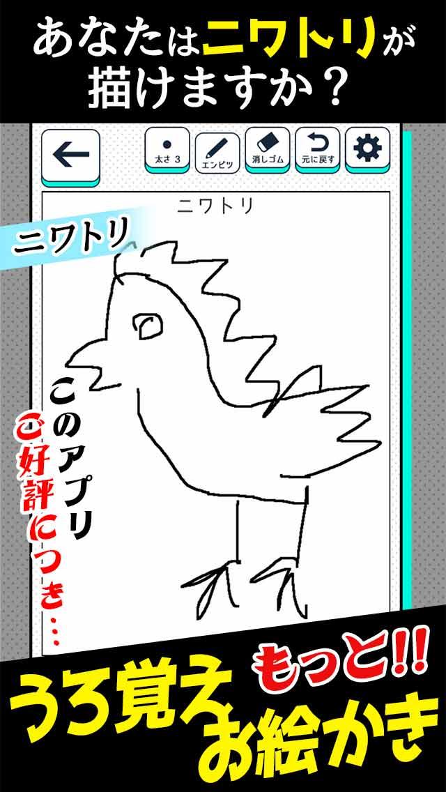 ㊗もっと!うろ覚えお絵かきクイズ!のスクリーンショット_1