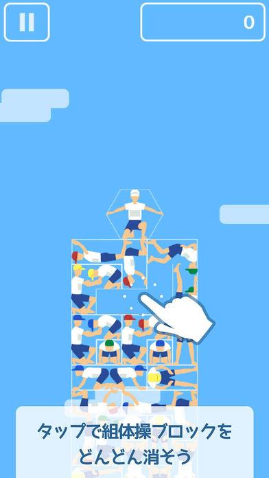 組体操タワー崩しのスクリーンショット_1