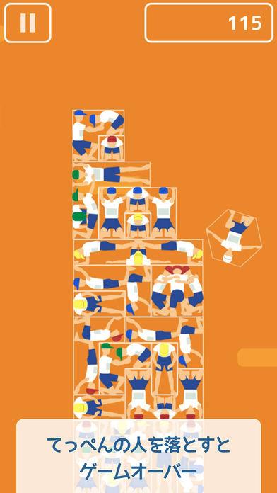 組体操タワー崩しのスクリーンショット_2