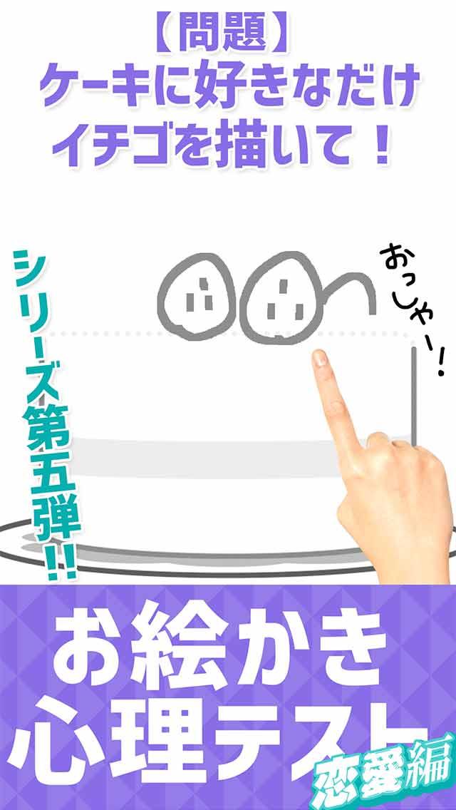 お絵かき心理テスト〜恋愛編〜のスクリーンショット_1