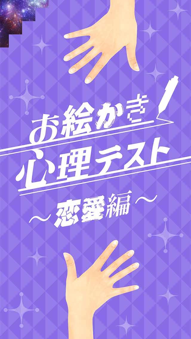 お絵かき心理テスト〜恋愛編〜のスクリーンショット_3