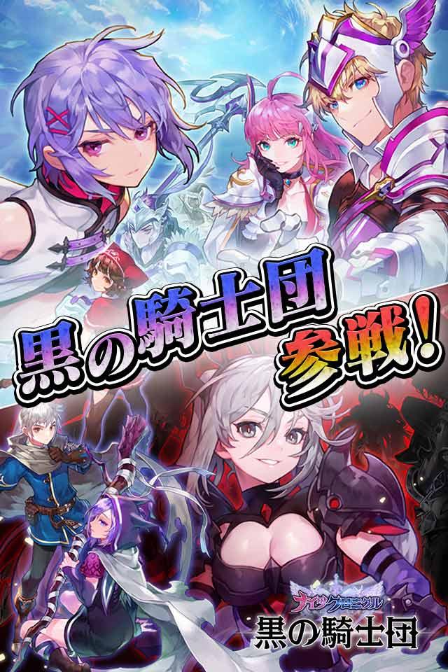 黒の騎士団〜ナイツクロニクル〜のスクリーンショット_1