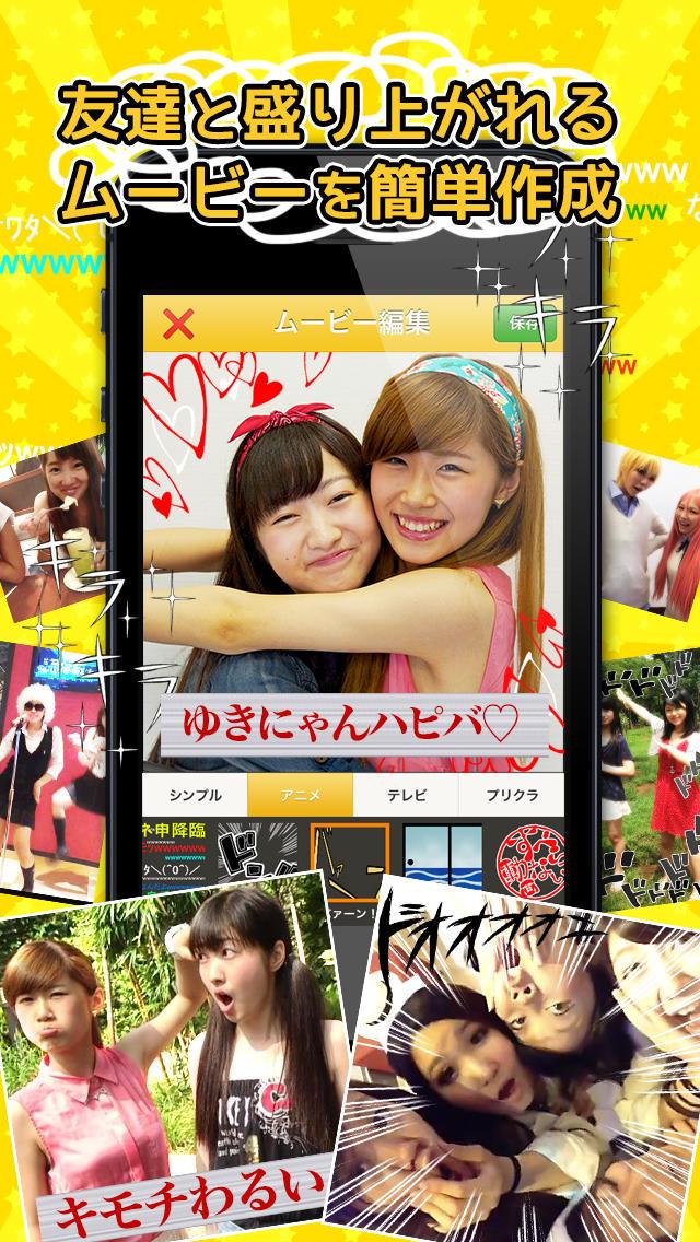 友達限定ムービー! ともらっち - LINEで超簡単に共有できるムービーカメラアプリのスクリーンショット_1