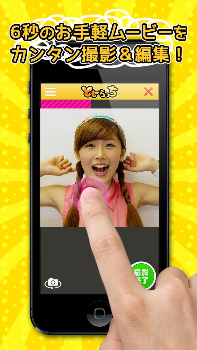 友達限定ムービー! ともらっち - LINEで超簡単に共有できるムービーカメラアプリのスクリーンショット_2