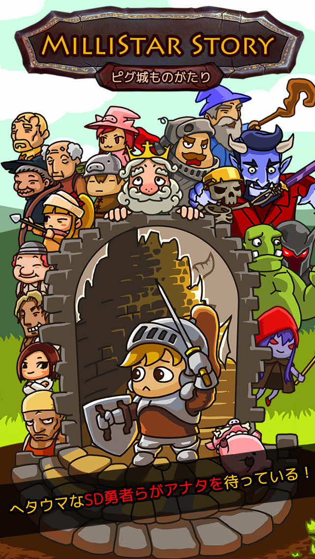 ピグ城ものがたり-3画面同時進行放置RPG!のスクリーンショット_5