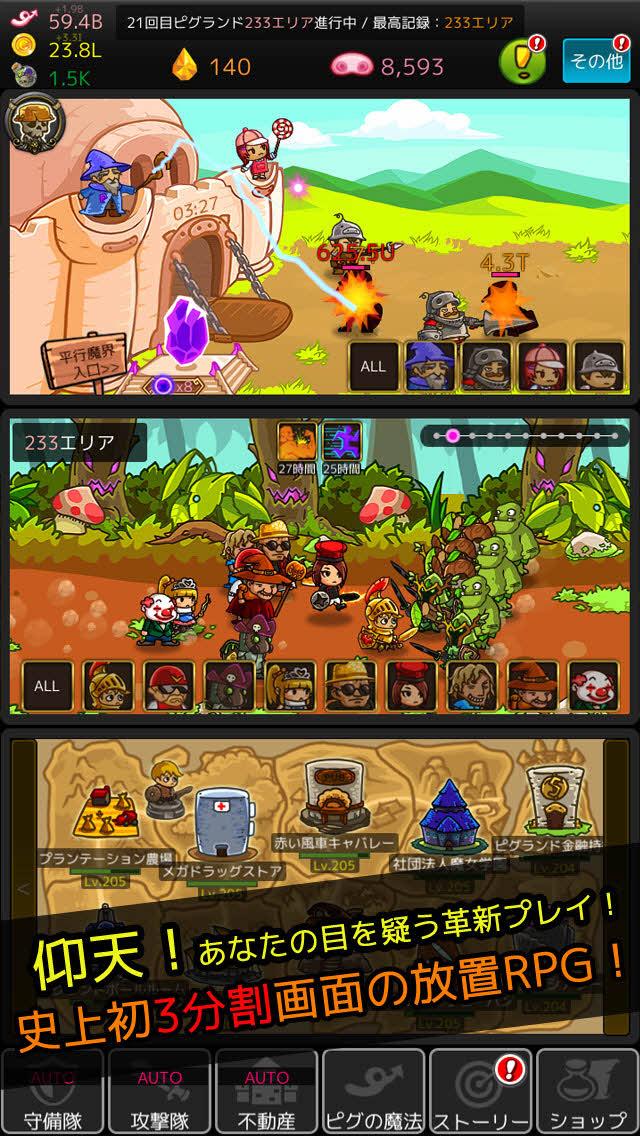 ピグ城ものがたり-3画面同時進行放置RPG!のスクリーンショット_1