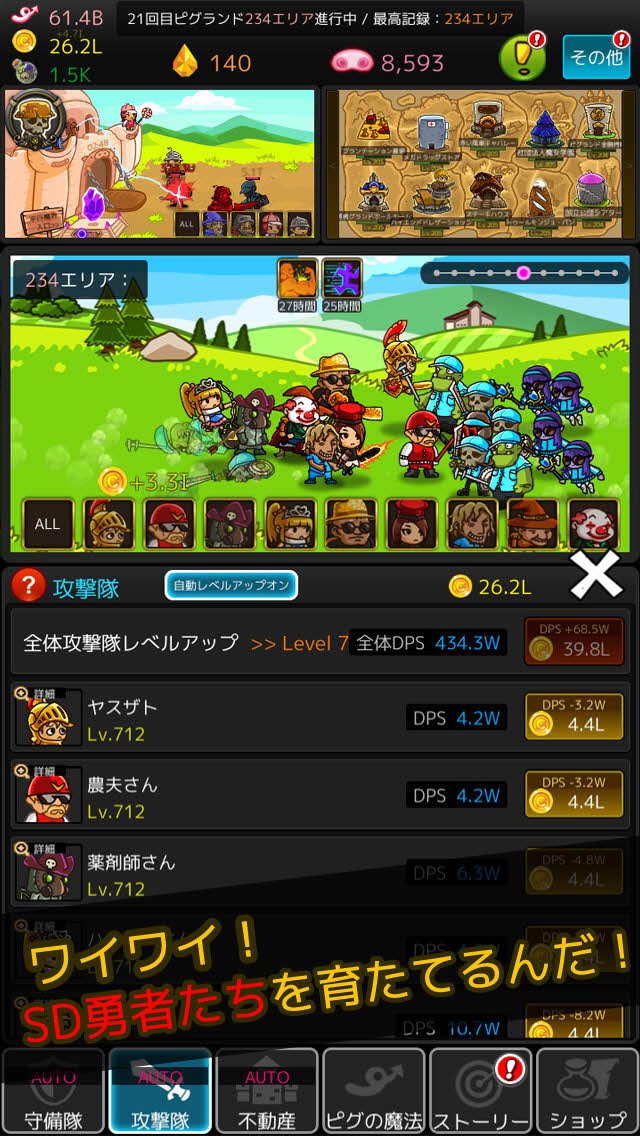 ピグ城ものがたり-3画面同時進行放置RPG!のスクリーンショット_2