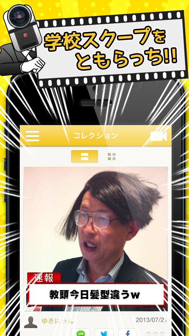 友達限定ムービー! ともらっち - LINEで超簡単に共有できるムービーカメラアプリのスクリーンショット_3