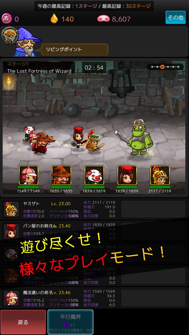 ピグ城ものがたり-3画面同時進行放置RPG!のスクリーンショット_4