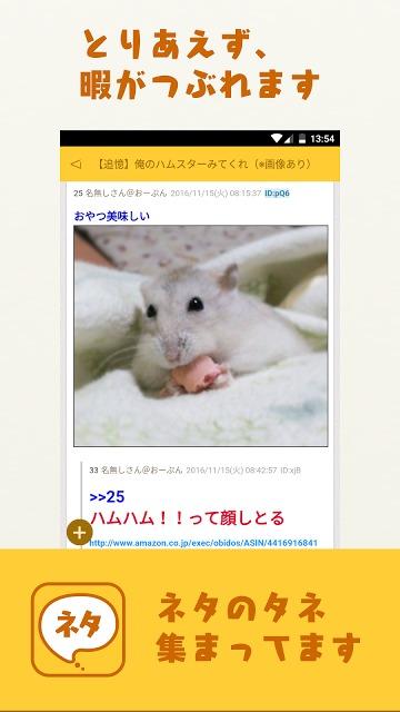 ネタのタネ まとめ読みアプリのスクリーンショット_1