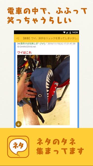 ネタのタネ まとめ読みアプリのスクリーンショット_3