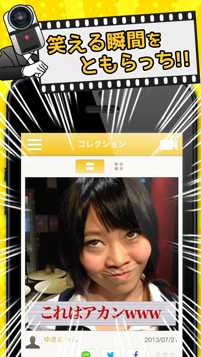 友達限定ムービー! ともらっち - LINEで超簡単に共有できるムービーカメラアプリのスクリーンショット_4