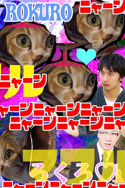 ROKUROのスクリーンショット_1
